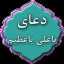 doa_ ya ali ya azim