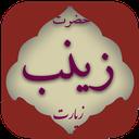 ziarat_hazrat zeynab
