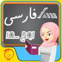 آموزش فارسی چهارم ابتدایی-دبستانیها