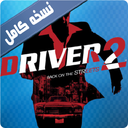 Game Driver 2 (Full Version)