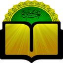 اشارات ولایی قرآن