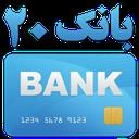 صندوق قرض الحسنه بانک 20