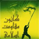مجله ویدئویی کانون مقاومت اسلامی