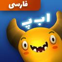 به هیولا غذا بده (فارسی)!