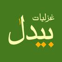 دیوان بیدل دهلوی (کامل)