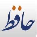 دیوان حافظ (کامل)