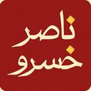 دیوان ناصر خسرو (کامل)