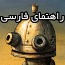 Machinarium Help Persian