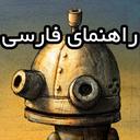 راهنمای بازی Machinarium - فارسی