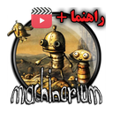 راهنمای Machinarium + راهنمای ویدئو