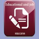 موفقیت کاری و تحصیلی