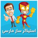 استیکر ساز فارسی + بانک استیکر