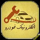 الکترونیک خودرو