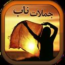 جملات ناب الهام بخش