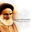 وصیتنامه امام خمینی (ره) - انگلیسی