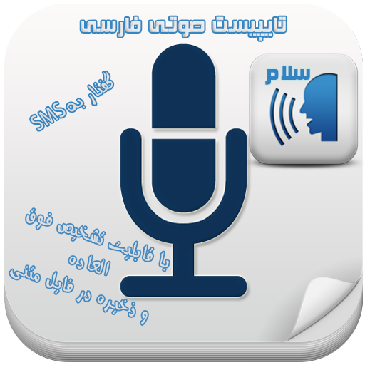 Speech recognition Persian