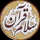 Salam Quran