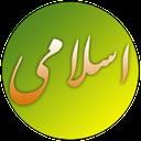 اسلامی