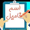 name & family