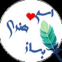 اسم ساز حرفه ای - عکس نوشته ساز