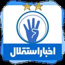 اخبار استقلال {غیر رسمی}