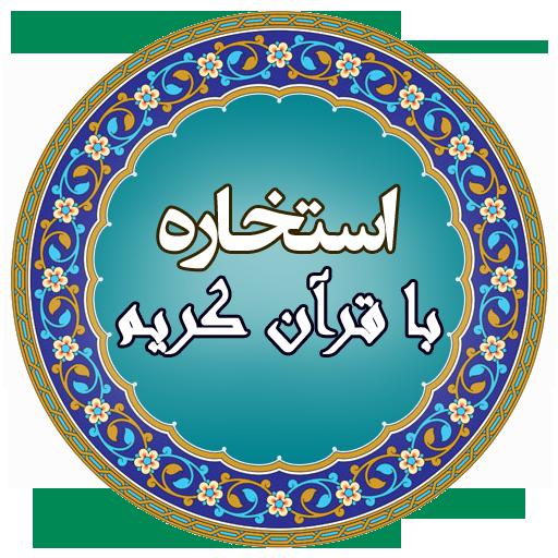 استخاره واقعی با قرآن و 2