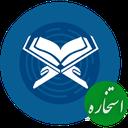 استخاره قرآنی