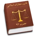 قانون مجازات اسلامی + ۳ قانون مهم