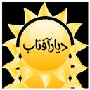 دیارآفتاب - اخبار استان مرکزی
