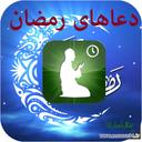 دعا های ماه رمضان
