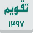 تقویم فارسی سال 1397