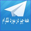 همه چیز در مورد تلگرام