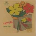 کتاب فارسی سوم ابتدایی