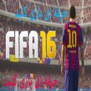 تکنیکهای فیفا 16