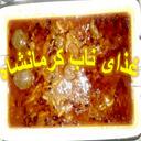 غذای ناب کرمانشاه