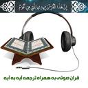 قرآن صوتی با ترجمه(جزء۳۰ام)