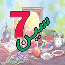 Iranian Haftsin