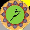 سوره حشر