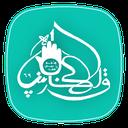گودال قتلگاه امام حسین علیه السلام