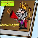 تاریخ صوتی ایران