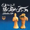 آشنایی با موسیقی نواحی ایران