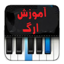 آموزش ارگ(آهنگهای ایرانی)