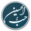 حب الحسین(مداحی،ادعیه،اشعار،روایات)