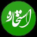Estekhareh Amir-al-Momenin