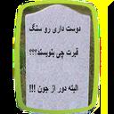 سنگ قبر (سه بعدی)