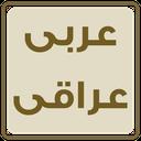 Iraq Arabic