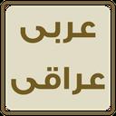 عربی عراقی