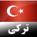 آموزش  صوتی مکالمات ترکی استامبولی