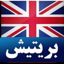 آموزش صوتی مکالمات انگلیسی با لهجه