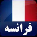 آموزش  صوتی مکالمات فرانسه با ترجمه